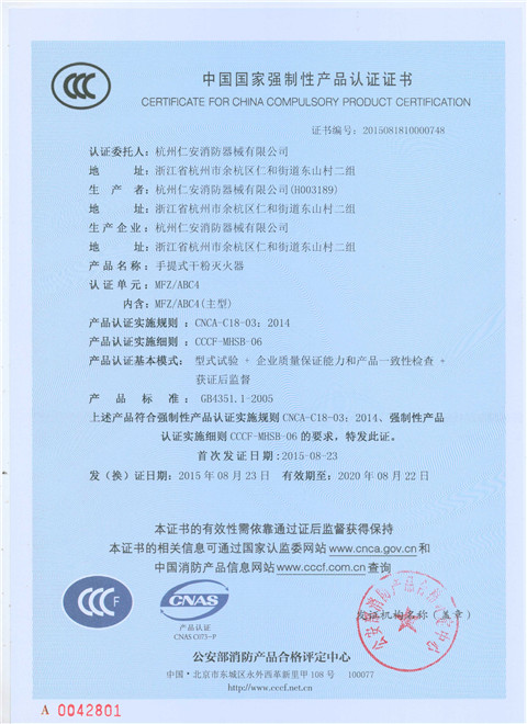 Abc4kg Ccc Certification And Inspection Report Hangzhou Renan Fire